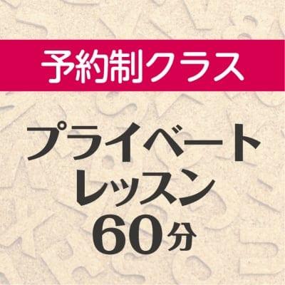 プライベートレッスン60分【予約制クラス】