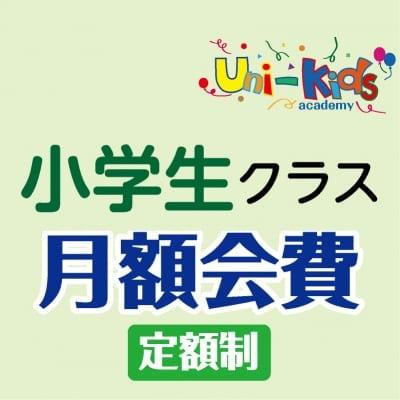 【定額制】小学生クラス ユニキッズ月会費