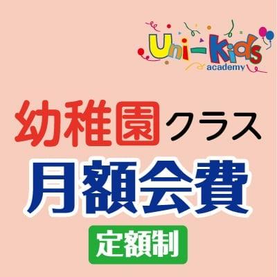 【定額制】幼稚園クラス ユニキッズ月会費