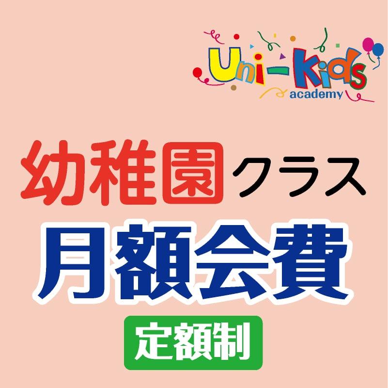 【定額制】幼稚園クラス ユニキッズ月会費のイメージその1