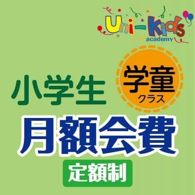 【定額制】小学生学童クラス ユニキッズ月会費