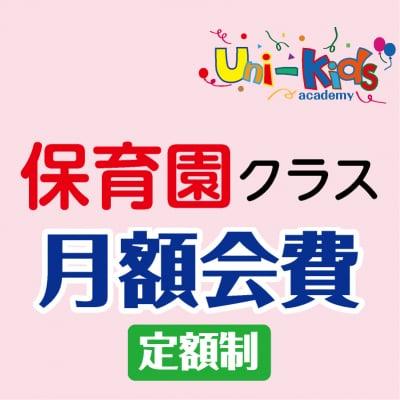 【定額制】保育園クラス ユニキッズ月会費
