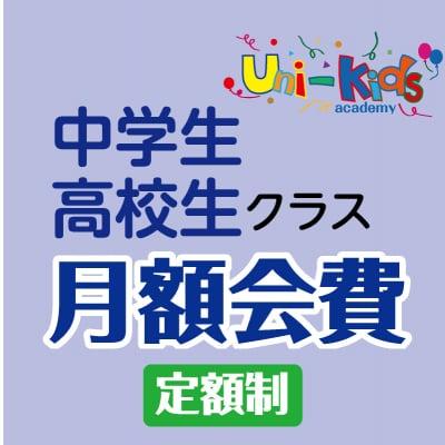 【定額制】中高生クラス ユニキッズ月会費