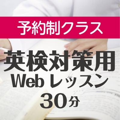 英検面接対策用 Webレッスン 30分【予約制クラス】