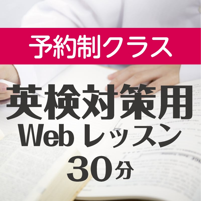 英検面接対策用 Webレッスン 30分【予約制クラス】のイメージその1