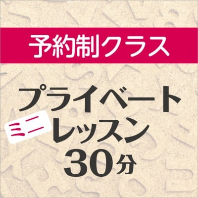ミニ★プライベートレッスン30分【予約制クラス】