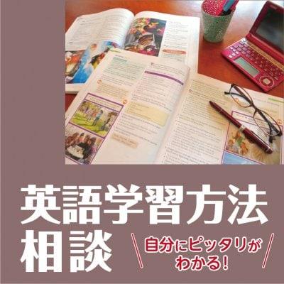 英語学習方法 相談 30分【予約制】