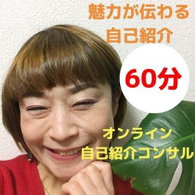 オンライン自己紹介コンサル 60分 (添削&ポイントレッスン)