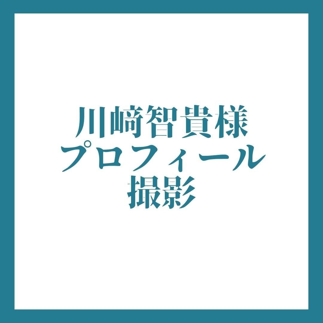 川﨑様専用|プロフィール撮影のイメージその1
