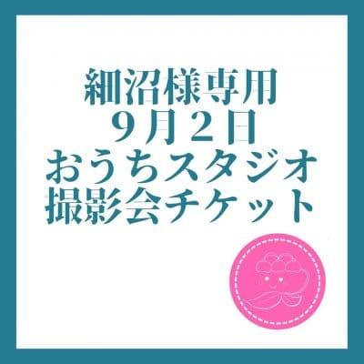 【細沼様専用】9月2日(水)おうちスタジオ撮影会♡