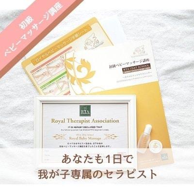 10月14日(水)開催♡1日完結!初級ベビーマッサージ講座