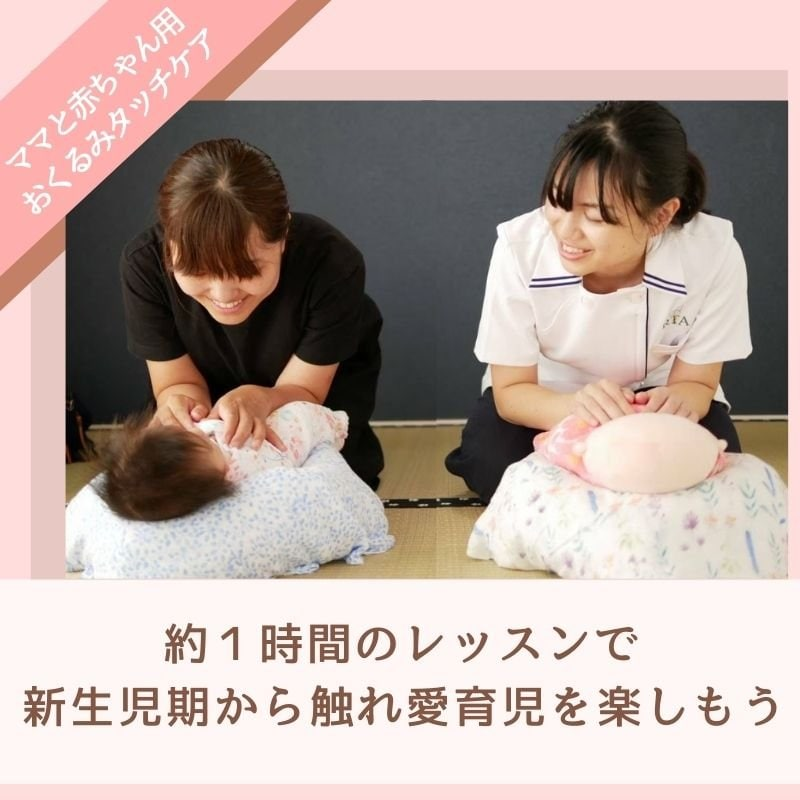 生後3ヶ月未満の赤ちゃんとママ用・背中スイッチとさよなら♪おくるみタッチケアレッスンのイメージその1