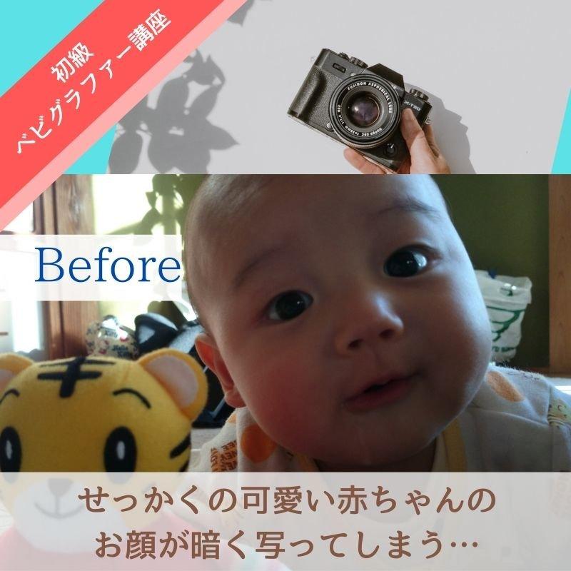 【10月28日開催】室内で我が子を可愛く撮れるようになろう♡1DAYカメラ講座(初級ベビグラファー講座)のイメージその2