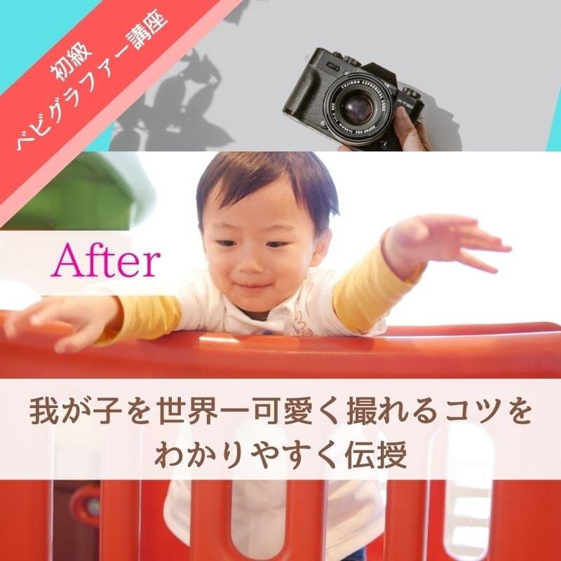 【10月28日開催】室内で我が子を可愛く撮れるようになろう♡1DAYカメラ講座(初級ベビグラファー講座)のイメージその3