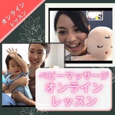 【12月17日(木)】おうちにいながら受けられる♡オンラインベビーマッサージ体験レッスン