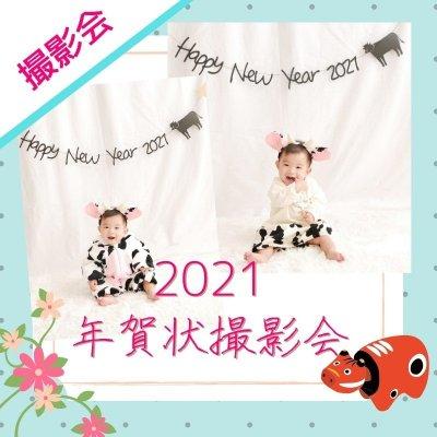 【11月13日(金)、20日(金)、12月8日(水)】2021年賀状撮影会♡