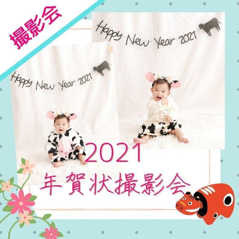 【11月13日(金)、20日(金)、12月8日(水)】2021年賀状撮影会♡のイメージその1
