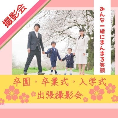 【3月4月土日祝日開催】まんまる笑顔♡桜フォト撮影会