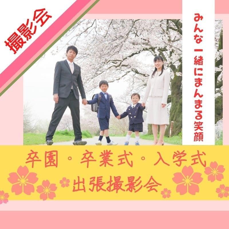 【3月4月土日祝日開催】まんまる笑顔♡桜フォト撮影会のイメージその1