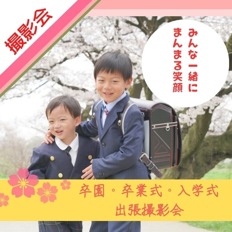 【3月4月土日祝日開催】まんまる笑顔♡桜フォト撮影会のイメージその3