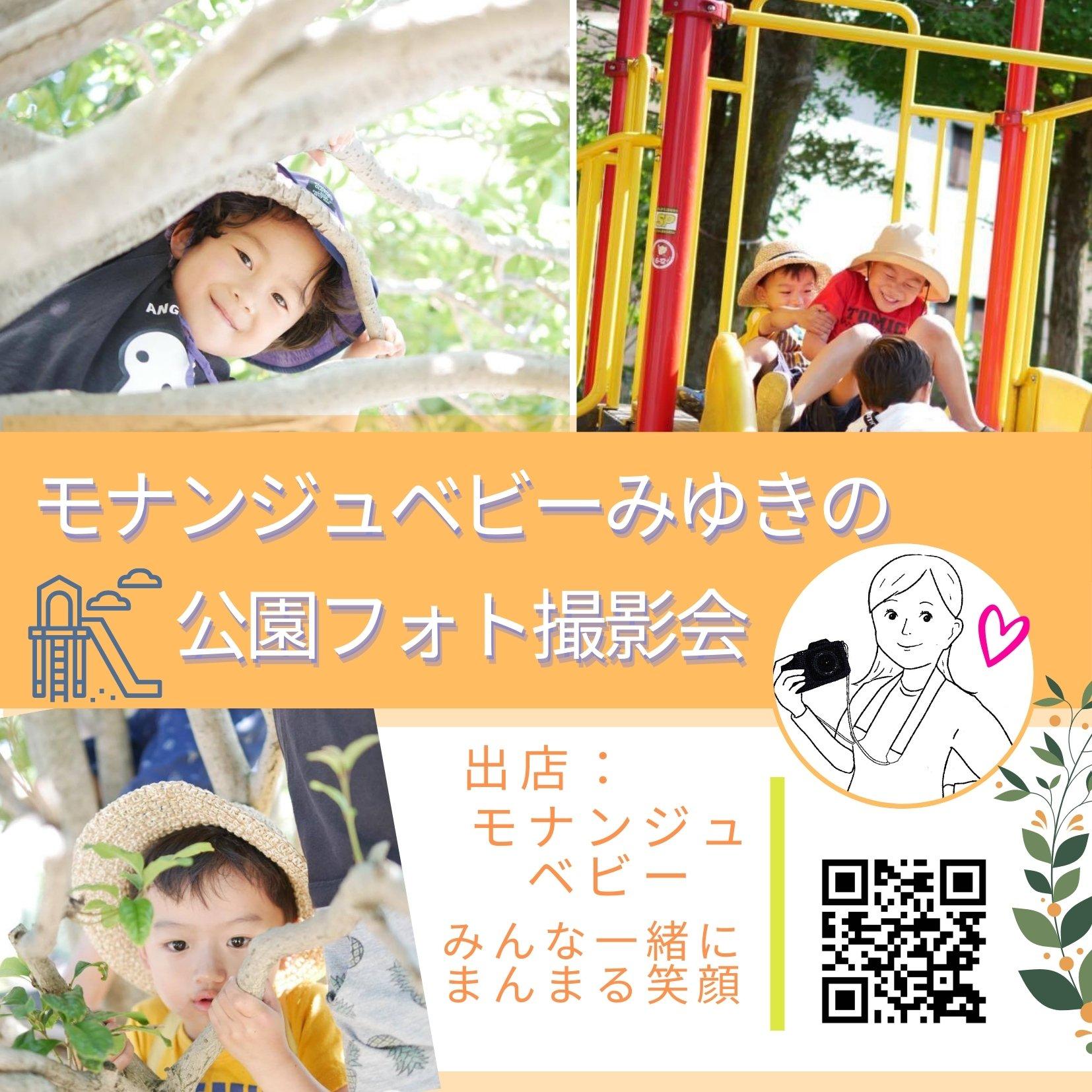 【3月30日(火)開催】公園フォト撮影会のイメージその1