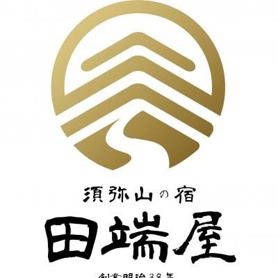 須弥山の宿田端屋115周年記念イベント(1泊コース)Gotoキャンペーン適用後価格