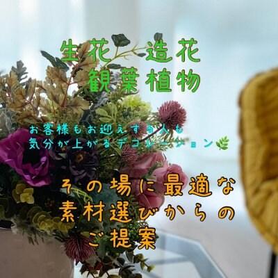 沖縄県内代理店様専用 スペースデコレーション