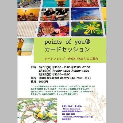 points of you カードセッション体験会