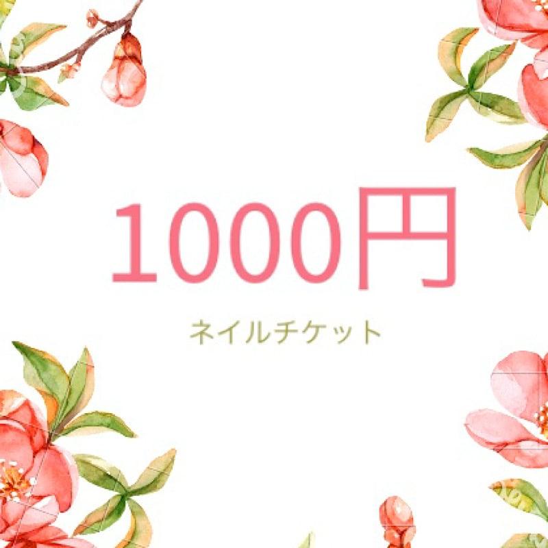 1,000円のイメージその1
