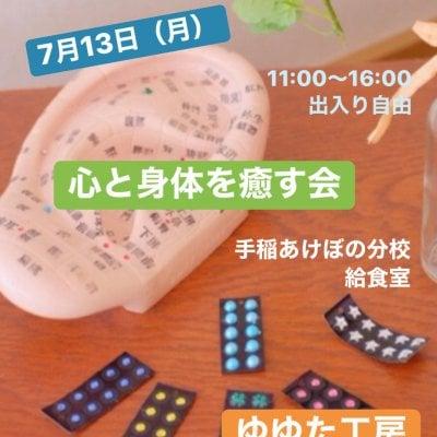 7/15札幌円山BUZZCAFE〜こころと身体を癒す会
