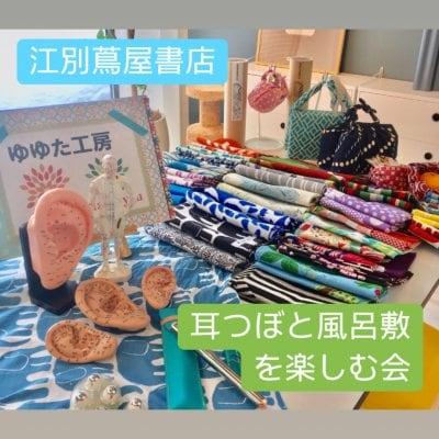 10/2(火)江別蔦屋書店 耳つぼと風呂敷を楽しむ会チケット