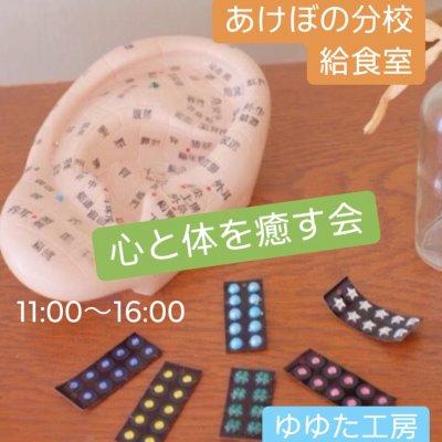9/18(金) 札幌中央区 BUZZCAFE〜こころと身体を癒す会