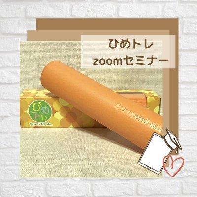 ひめトレセミナー|zoom版|入門コース