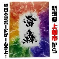 「新潟県上越市から順日本製ボードゲーム参上!」雷轟ー山吹ー(らいごう)/RediGames