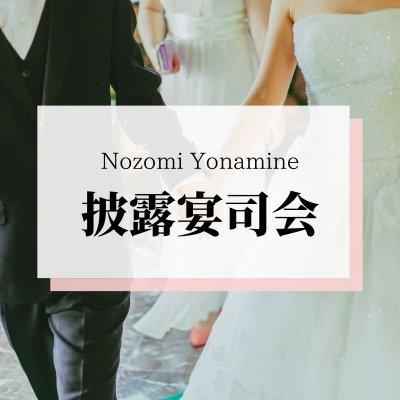 【現地当日払い】【沖縄県内限定】結婚披露宴司会|素敵な時間のお手伝い♪
