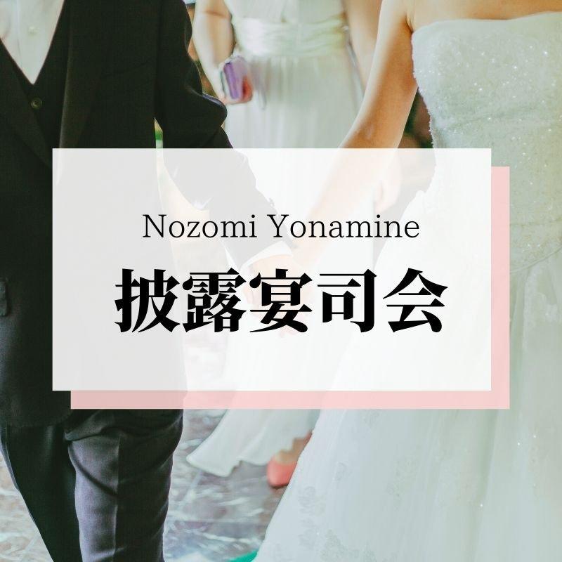 【現地当日払い】【沖縄県内限定】結婚披露宴司会|素敵な時間のお手伝い♪のイメージその1