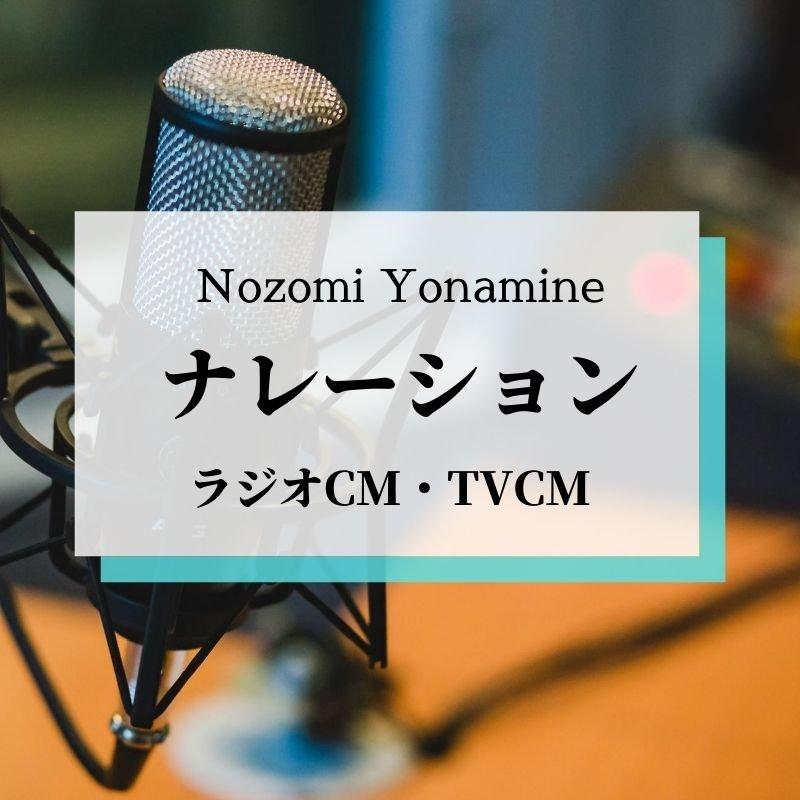 TVCM/ラジオCM ナレーションのイメージその1