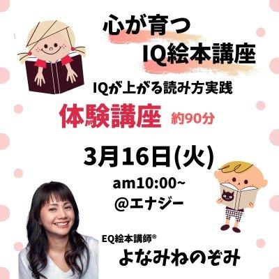 3月16日(火)開催【心が育つIQ絵本講座】