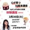 3月30日(火)開催【心が育つIQ絵本講座】