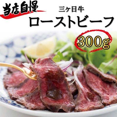 三ヶ日牛ローストビーフ300g