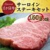 三ヶ日牛サーロイン150g×2枚 ステーキセット