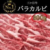 実店舗人気NO1! 三ヶ日牛バラカルビ300g