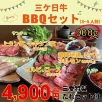 三ケ日牛 BBQセット 900g