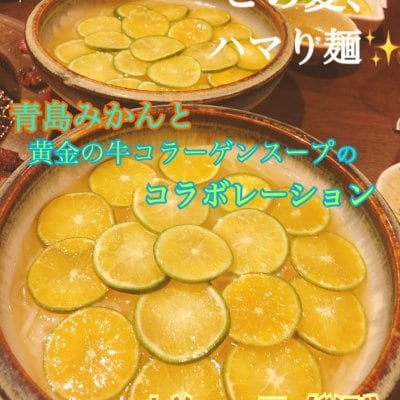 三ケ日青みかん冷麺 3人前
