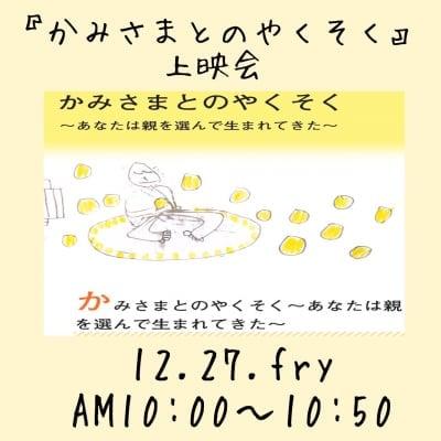 『かみさまとのやくそく』上映会 12.27(金) 10:00〜10:45