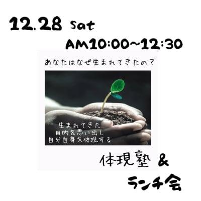 『体現塾』セミナー&ランチ会 12.28(土)10:00〜12:30