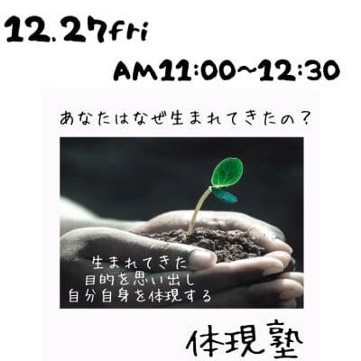 体現塾セミナー 12.27(金)11:00〜12:30