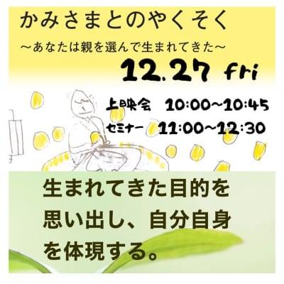 『かみさまとのやくそく』上映会 & 『体現塾』セミナー セットチケット 12.27(金) 10:00〜12:30