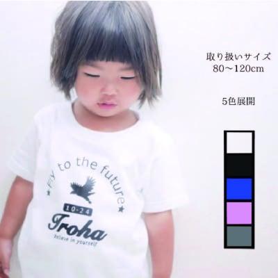 【オーダーメイド】アメカジお名前入りTシャツ/80cm/90cm/100cm/110cm/120cm・5色展開