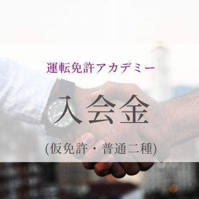 入会金(仮免許所持・普通二種)